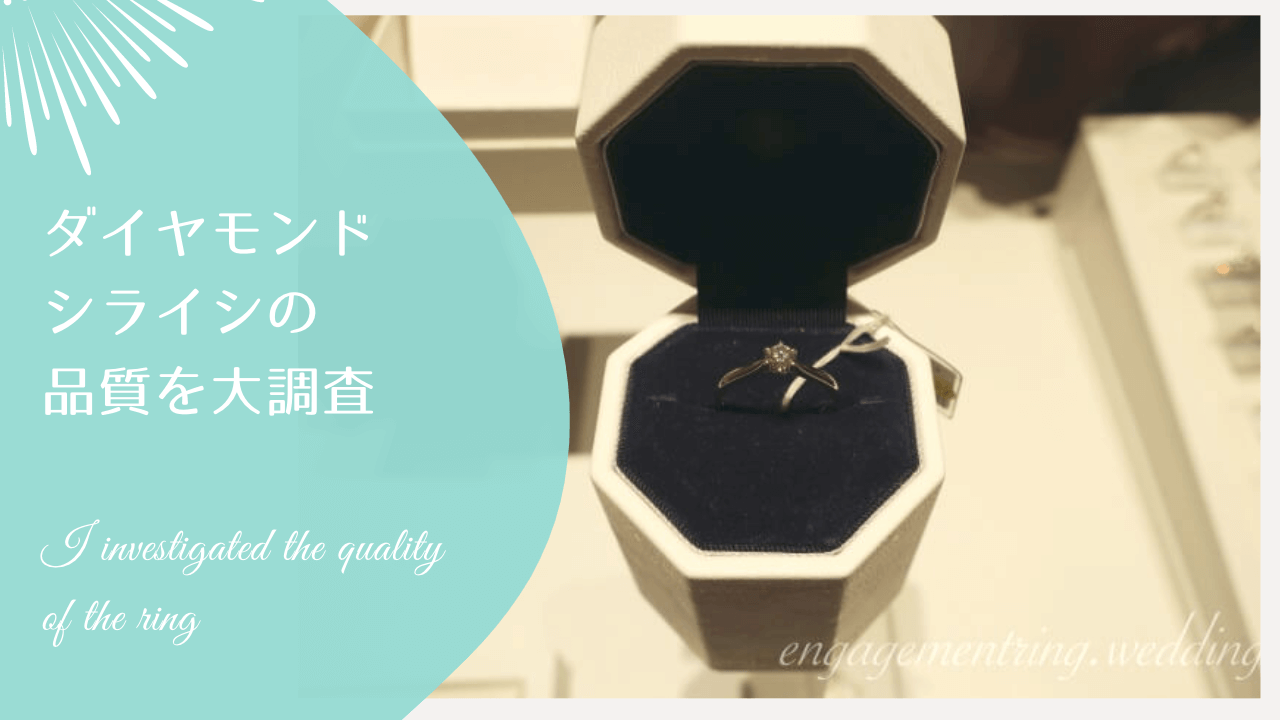 シライシ 新宿 ダイヤモンド