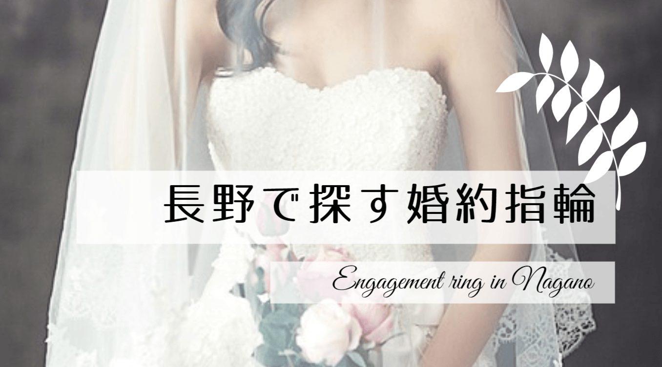 長野の婚約指輪