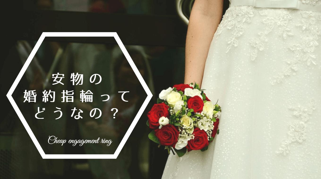 安物の婚約指輪