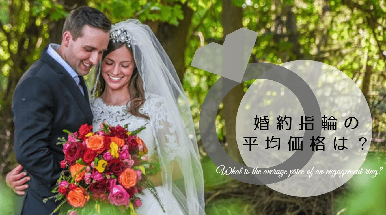 婚約指輪の平均価格