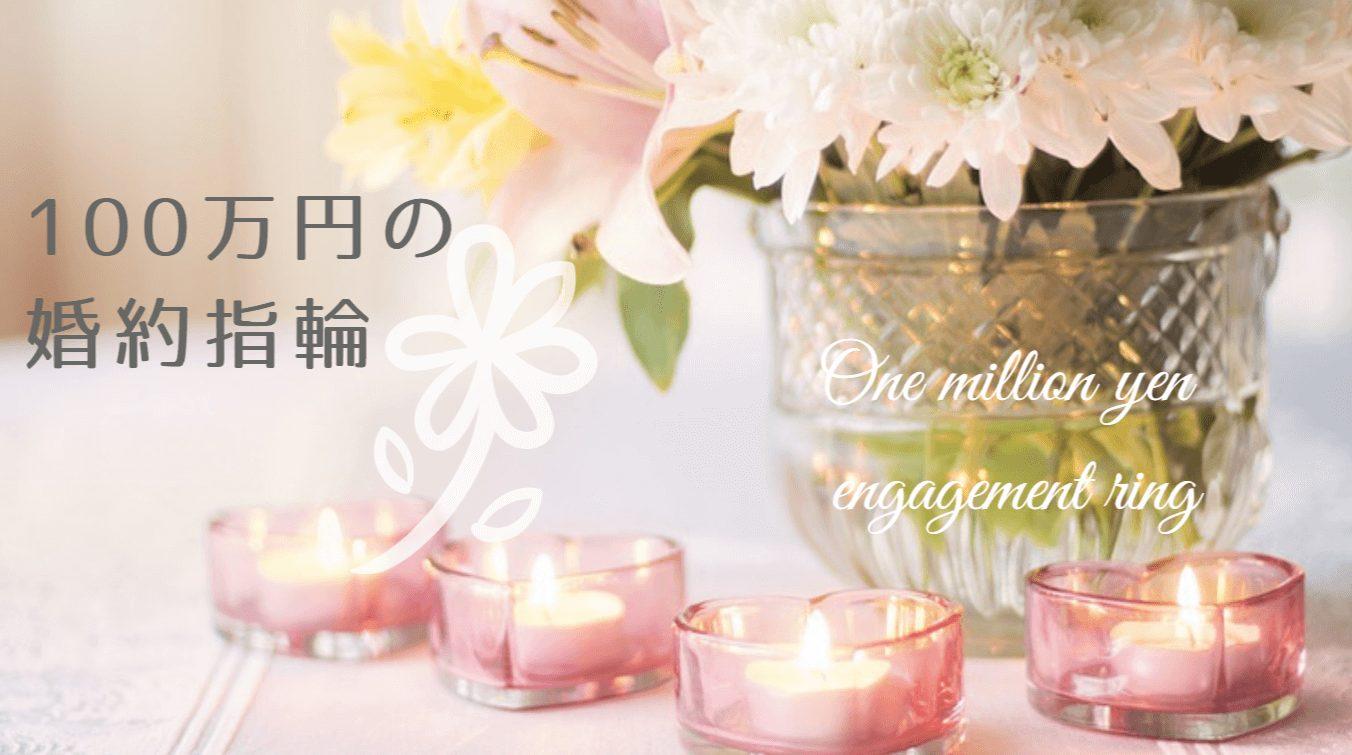 100万円の婚約指輪