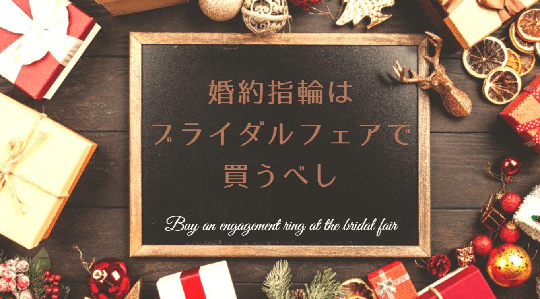 婚約指輪は10~12月に購入するのが良い